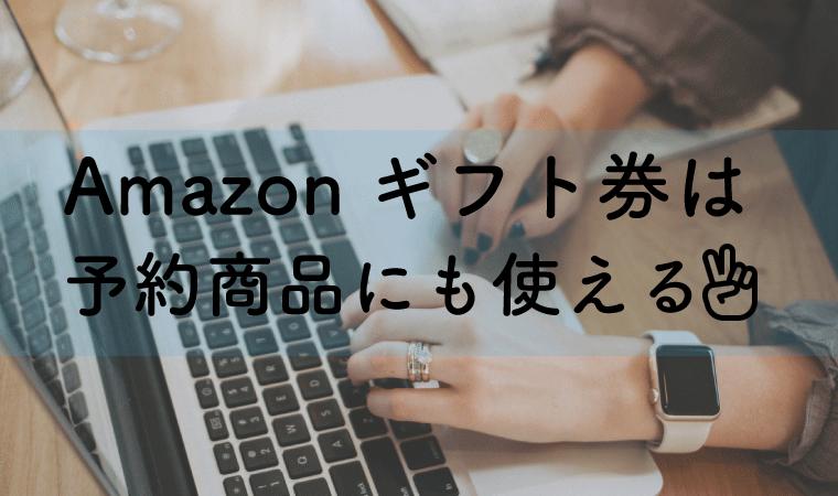 amazonギフト券予約商品