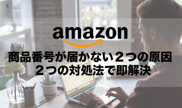 Amazon商品番号
