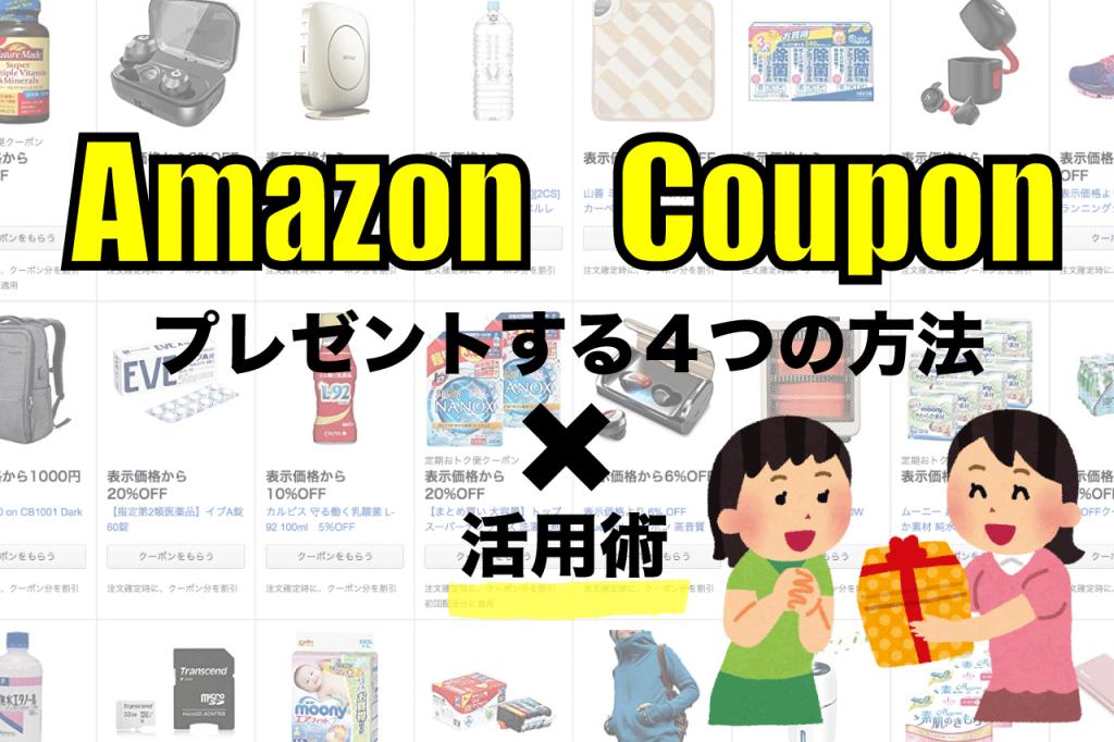 amazonクーポンプレゼント