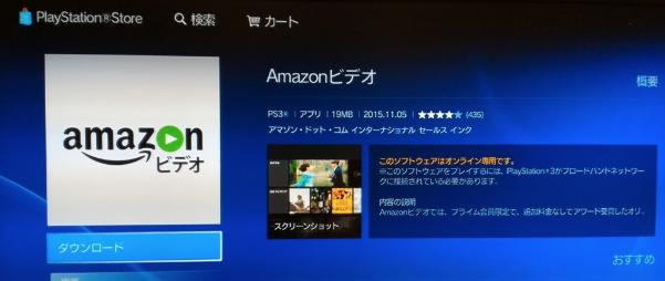 amazonビデオアプリ