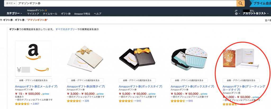 amazon-gift-bank-transfer4