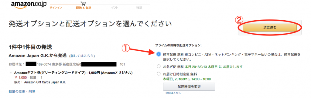 amazon-gift-bank-transfer8