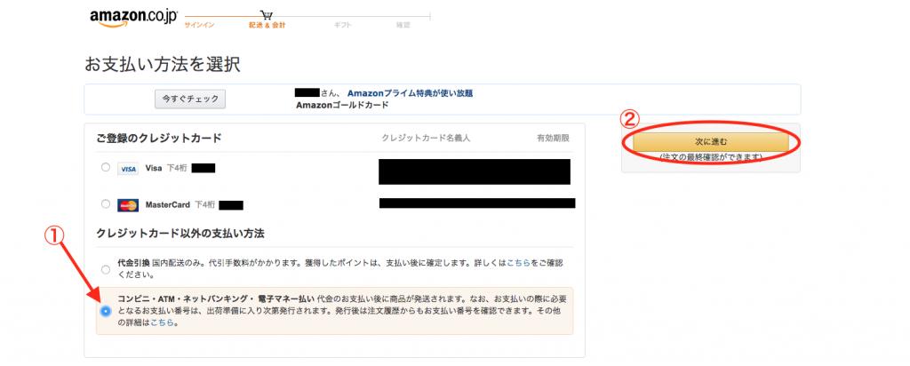 amazon-gift-bank-transfer9