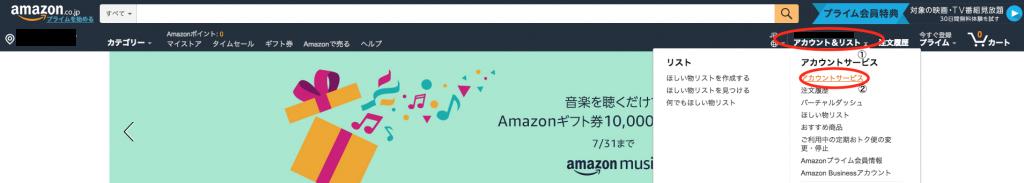 amazon サイト