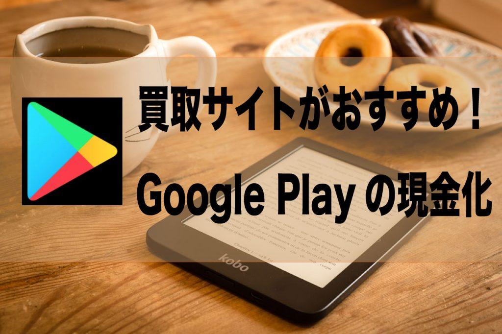 GooglePlay現金化