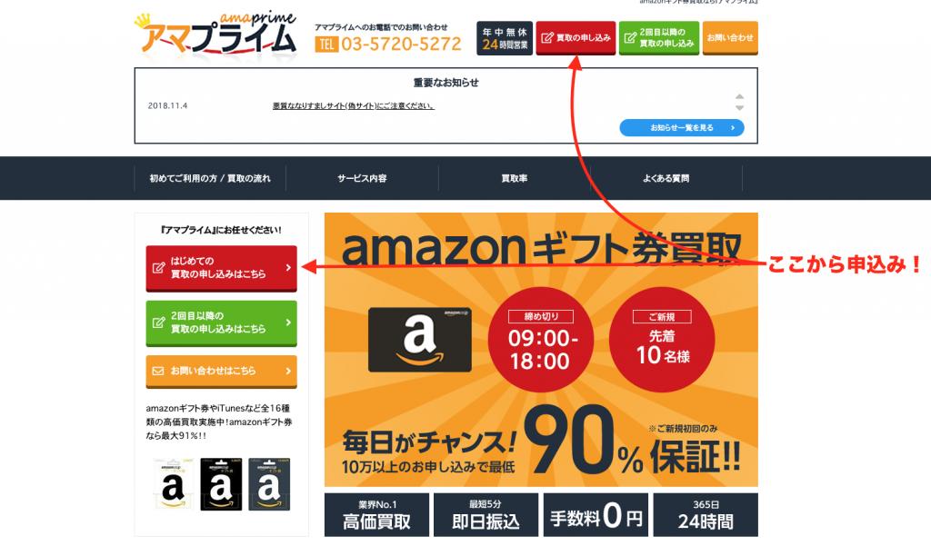 amazon-gift-exchange-aomori1