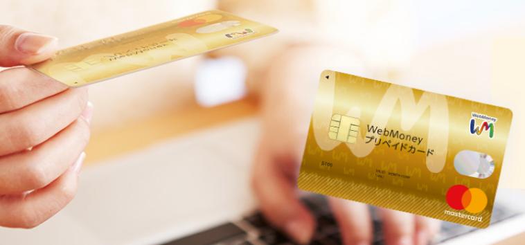 amazonギフト券 webmoney