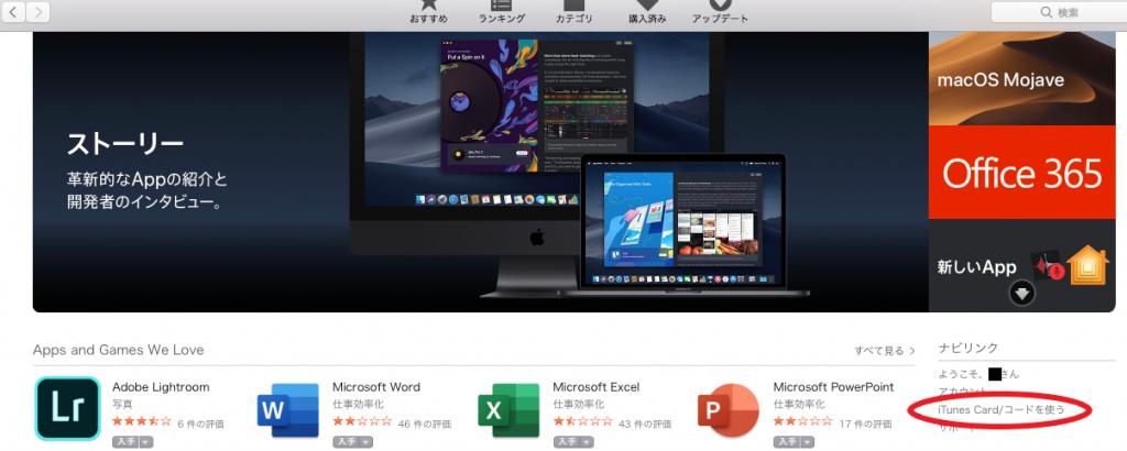 App Storeトップページ