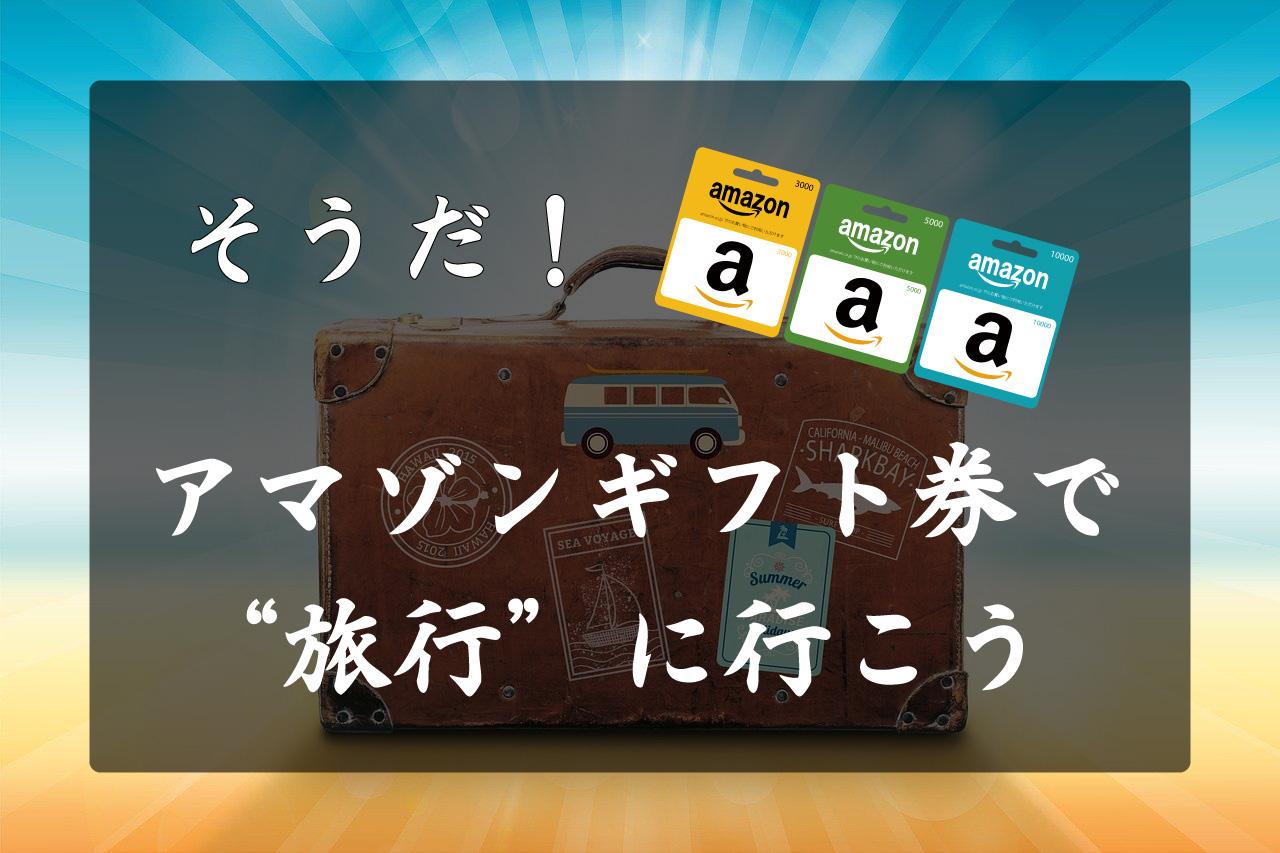 amazonギフト券 旅行