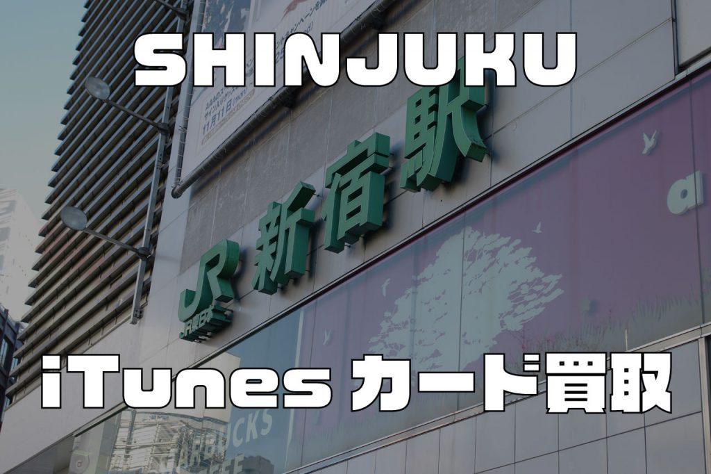 iTunesカード 買取 新宿