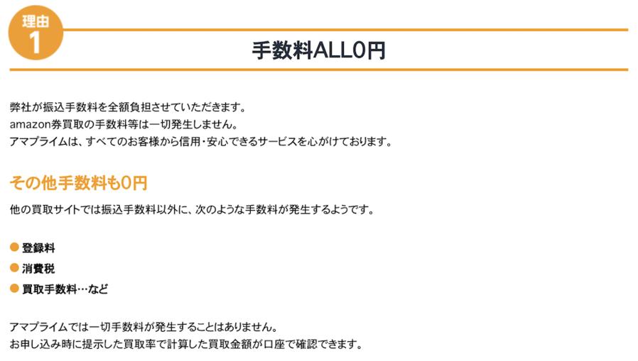 手数料ALL0円